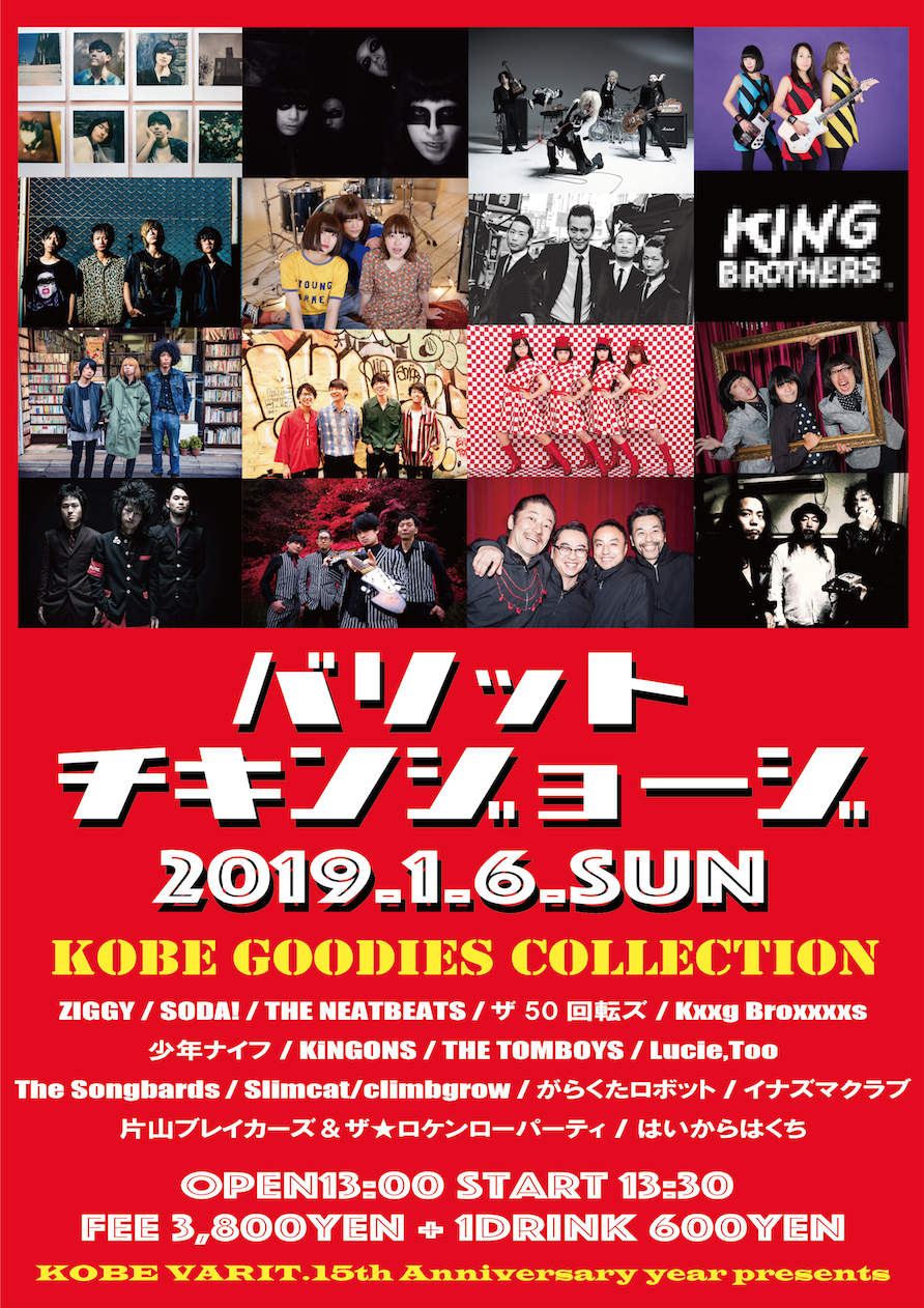 1/6(日)神戸VARIT.,チキンジョージ KOBE Goodies Collection 15th year R&R special!!!
