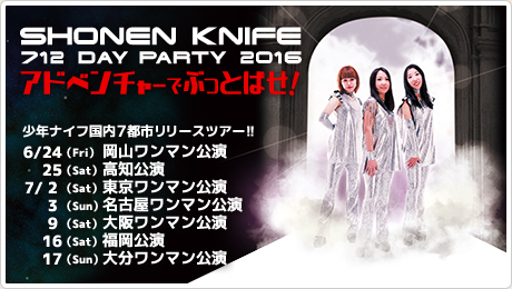 712 DAY PARTY 2016 アドベンチャーでぶっとばせ!